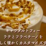 スタバのクランチー キャラメル トフィー フラペチーノやラテを美味しく暖かくカスタマイズする例