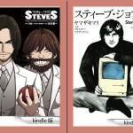 どちらのスティーブ・ジョブズの漫画を買えば良いのか迷う人へ