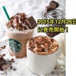 スターバックスコーヒーが12月26日にチョコレートケーキを食べているような食感の『チョコラティ クランブル ココ フラペチーノ®』を発売!
