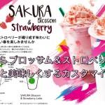 スタバの「さくら ブロッサム & ストロベリー」をもっともっと美味しくするカスタマイズ集!