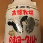 北海道ニセコで勧められた「高橋牧場の飲むヨーグルト」が想定外の濃厚さだった
