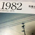 [読了]『1982』の作者は自分の生まれ世代をどう見ようと思ったのか