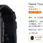 コレも円高効果?超可愛くて実用的なスマートウォッチPebble Timeが15000円で買える
