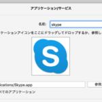 Skypeの音声通話が何も聞こえず10数秒で切れるなら、ここをチェックするのだ