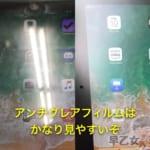 最近のアンチグレアフィルムは凄い。iPad Pro 12.9に貼ったら映り込みがマジで激減した。