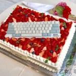Happy Hacking Keyboard Professional2 無刻印白をモチーフにしたウェディングケーキができるまでの話
