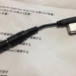 HyperJuiceでMacBook を充電出来るコネクタC28 Z6が届いた!