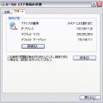 VirtualBox+ブリッジ接続を無線LANで行う方法