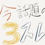 2013/03/20 今話題のスレ1