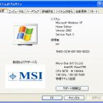 MSI Wind u100のBIOSを1.09にアップデート