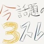 2013/03/21 今話題の3スレ 韓国放送局や銀行システム障害、サイバー攻撃か 他