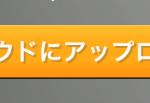 RealRacing3のアップデートでクラウドセーブに対応!複数端末で同じセーブで遊べたぞ!