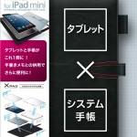 iPad miniと手帳を一冊にまとめて持ち歩ける!?xPAD(クロスパッド)というケースをELECOMが発表していた!