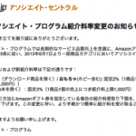 Amazonアソシエイト・プログラム紹介料変更!?