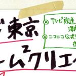 今夜のテレビ東京の深夜番組ドリームクリエイターでニコニコ動画の特集があるぞ!
