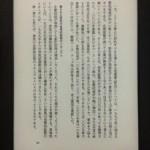 Kindle Paperwhiteで快適に読めるように自炊する