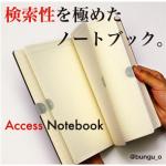 文具王がAccessNotebookというモレスキンを超えるノートを7月中旬発売
