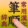 読めない漢字をiPhoneで調べる時に便利なアプリ「筆順辞典」