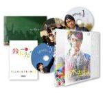 映画 鈴木先生のDVDやBlu-rayが発売されてた!