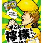 早乙女檸檬の挑戦状が9月下旬で販売終了することが判明