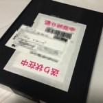 KindlePaperWhite3Gの液晶が割れたがAmazonが神対応してくれた!ついでに保護フィルムも買った!
