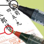 筆のようになめらかに書けるボールペン「筆ボール」が気になる!