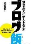 [読了]『ブログ飯』(著:Xperia非公式マニュアルの染谷昌利さん)