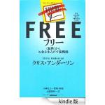 本日のKindle日替わりセール商品: クリス・ アンダーソン『フリー~〈無料〉からお金を生みだす新戦略』