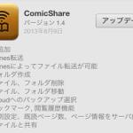 NASの漫画ZIPが読めるComicShareが1.4にアップデート!打倒ComicGlassなるか!?
