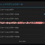 アニメーションスケールを変更してNexus7の体感速度をアップしよう!