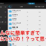 Nexus7(2013)でNAS上のTSを再生する方法