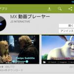 MX動画プレイヤーがNexus7(2013)に公式対応した!