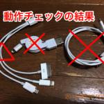 iPhone5s用LightningケーブルはMFiロゴ付きがおすすめ!激安ケーブルはほぼ使えません!
