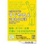 [勉強や仕事がサクサク進む!]先送りせずにすぐやる人に変わる方法Kindle版が215円だ!