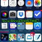 [iPhone5s対応脱獄アプリ]アイコンやラベルサイズを調整する定番脱獄アプリ「Shrink」がiOS7に対応した!