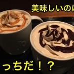 [徹底比較!]スタバのホワイトモカなコーヒー&クリームラテに合うソースはどっちだ!?