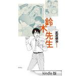 本日のKindle日替わりセールの『鈴木先生』はガチで買うべし!