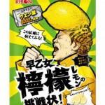 [2014年度版]早乙女檸檬の挑戦状はここで買える![愛知県]