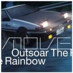 頭文字D final StageのOP 「outsoar the Rainbow」がiTunesやAmazonで配信開始!