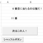 ExcelのVBAでランダムで人を指名するマクロを作成した