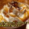 チャンキークッキーフラペチーノのおすすめカスタマイズ12選!