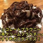 チョコレートブラウニー抹茶クリームフラペチーノのおすすめカスタマイズ6選!