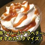 抹茶クリームフラペチーノのおすすめカスタマイズ!