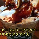 [7月5日追記]コーヒージェリーフラペチーノのおすすめカスタマイズ!