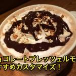 チョコレートプレッツェルモカのおすすめカスタマイズ5選!