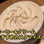 コーヒー&クリームのおすすめカスタマイズ!