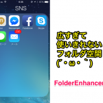 iPhoneのフォルダのアイコン数を増やせる脱獄アプリ「FolderEnhancer」を入れてみた