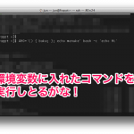 bashの脆弱性が、アップデートしないとガチであかんやつだった