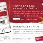 [恒例のキャンペーン]11/1〜12/25までにスタバカードに5000円分チャージすると、ドリンクが1杯無料で飲めるチケットプレゼント!